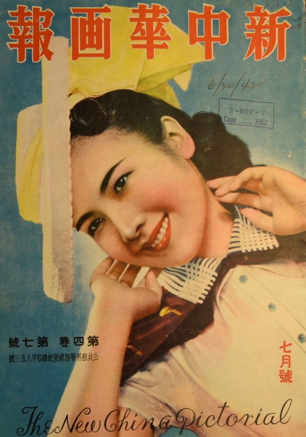 Cover of the New China Pictorial for July 1942.