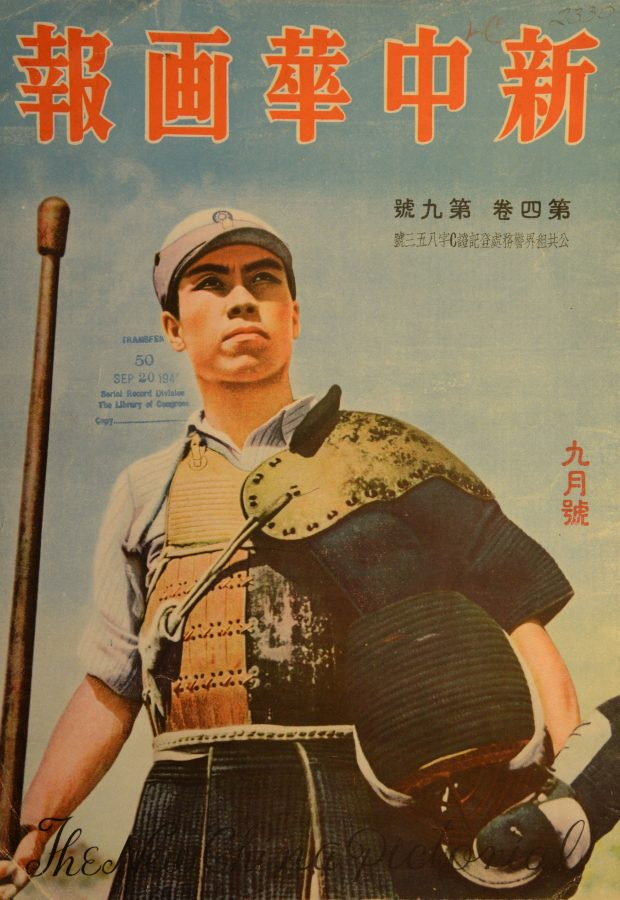 Cover of the occupation magazine New China Pictorial (Xin Zhonghua huabao) for September 1942.