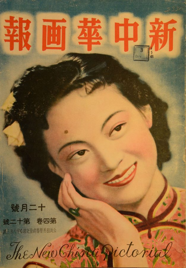 Cover of the New China Pictorial for December 1942.