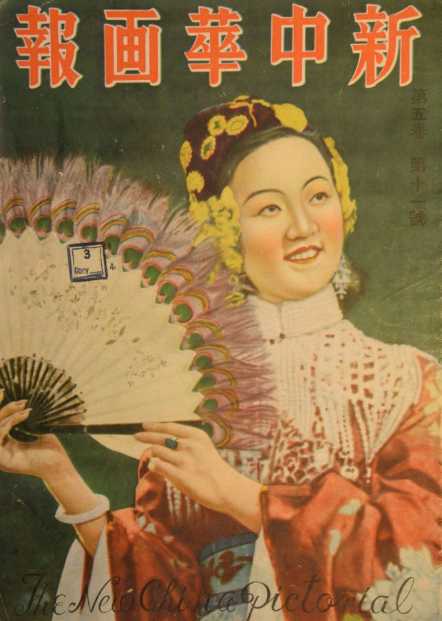 Cover of the New China Pictorial for November 1943.