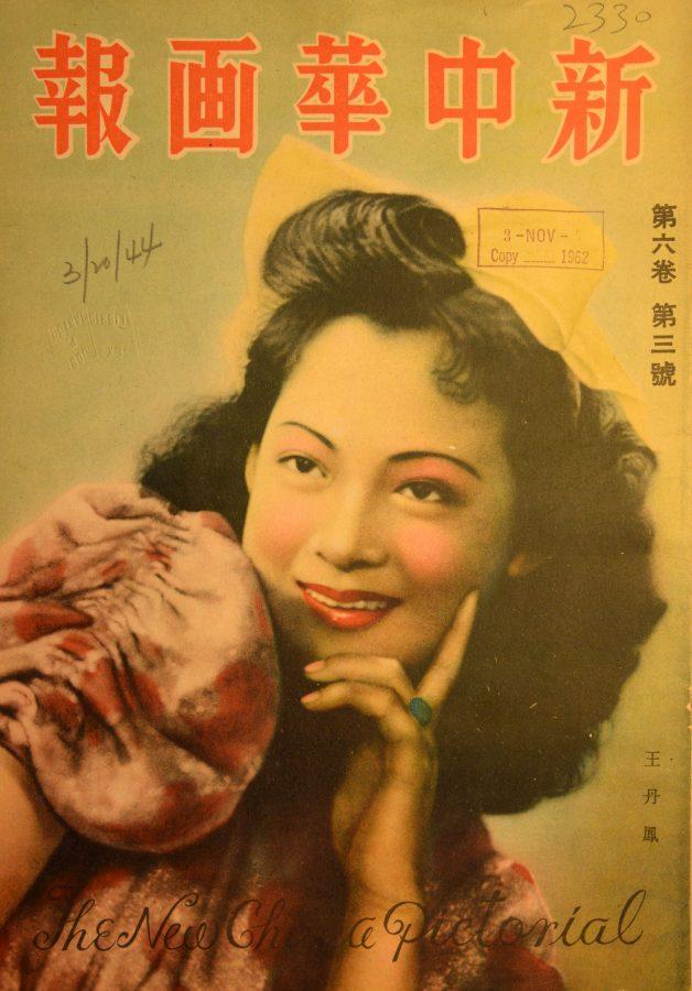 1944年3月的《新中華画報》封面影像。