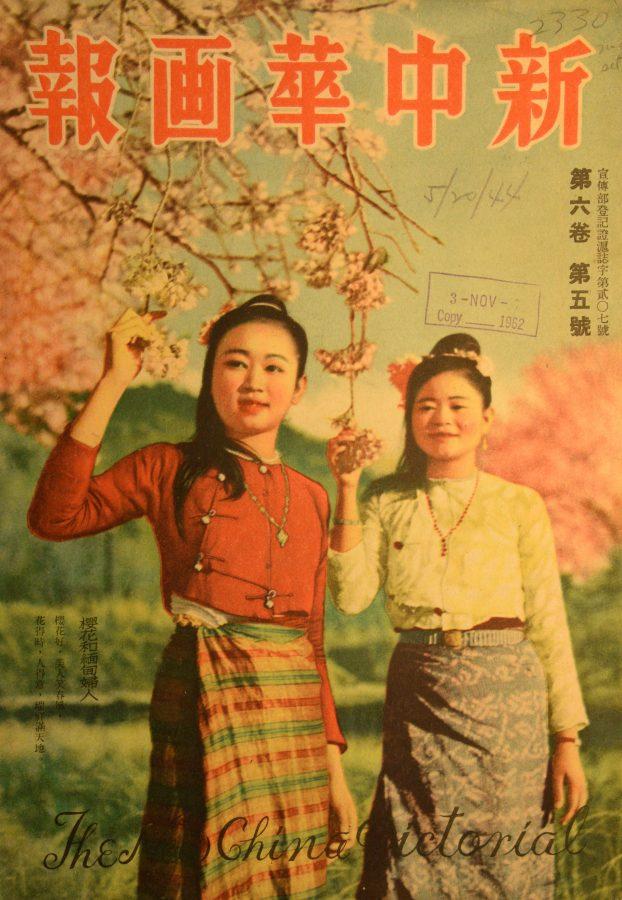 1944年5月的《新中華画報》封面影像。