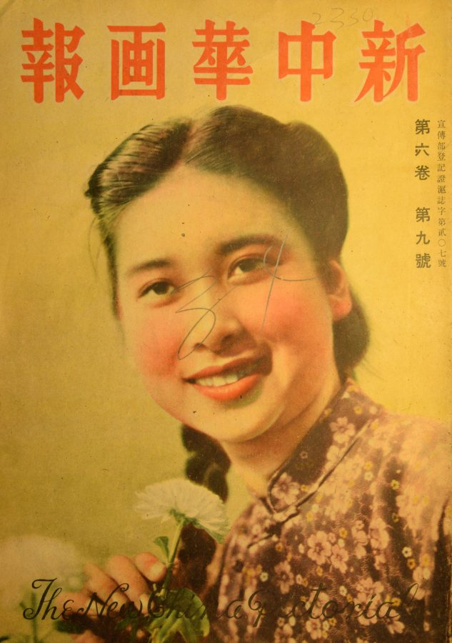 Cover the New China Pictorial for September 1944.