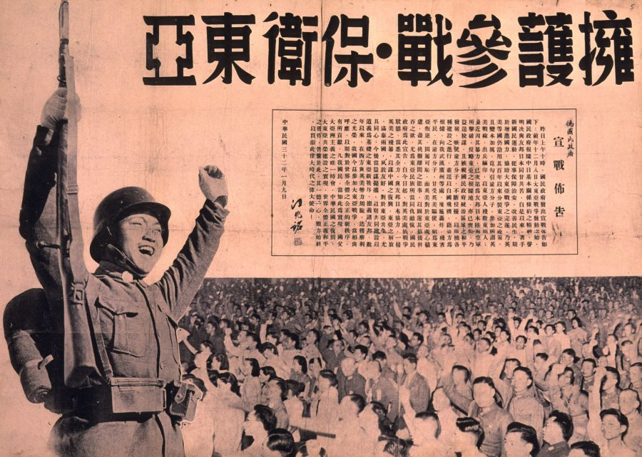 海報描繪中國士兵慶祝汪精衛南京政府於1943年向盟軍宣戰。