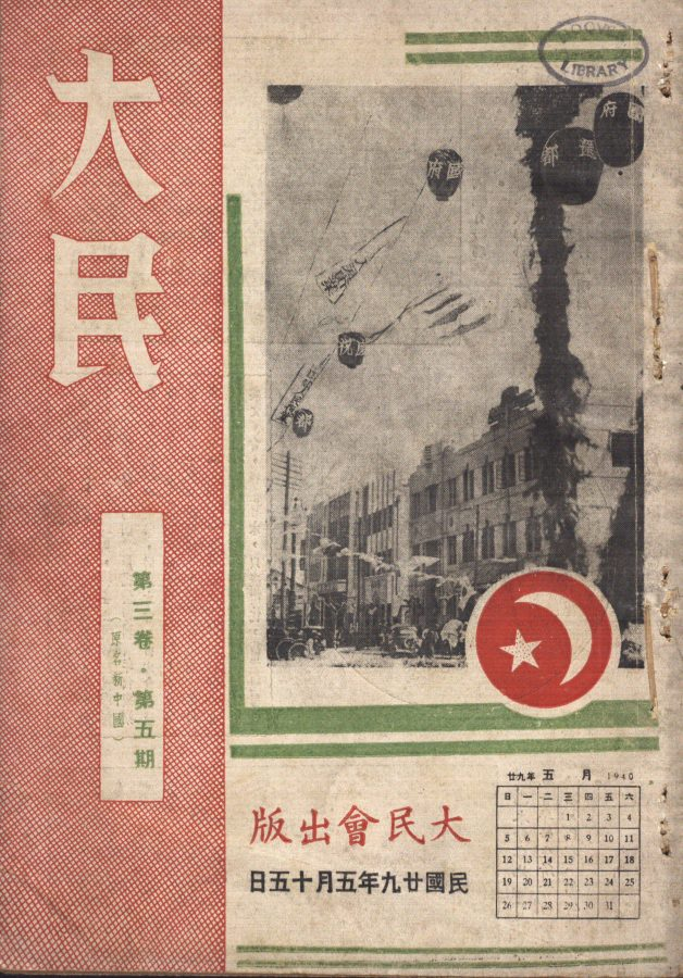 Cover of propaganda magazine, showing photographs of Nanjing streets festooned with flags and lanterns.