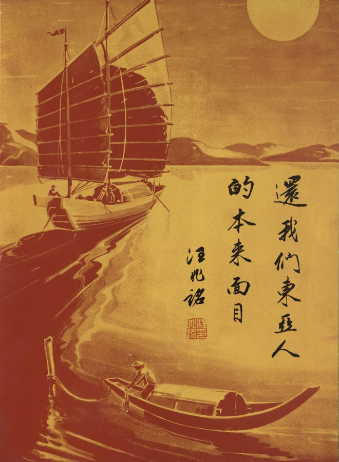 An unattributed image of sailboats on a river at dawn, superimposed with a line of pan-Asian-themed calligraphy by Wang Jingwei.
