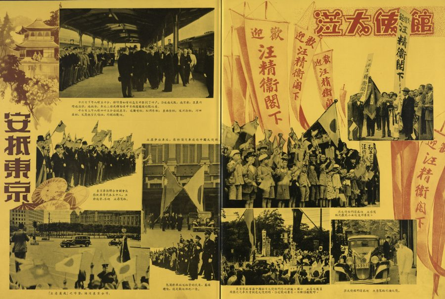 A photomontage taken from an official commemorative pictorial produced in 1941 to commemorate Wang Jingwei's official visit to Tokyo that year.