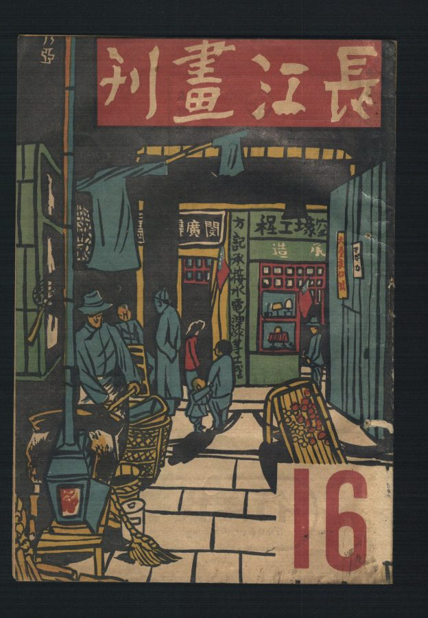 A New Year's street scene used for the cover of the January 1945 issue of Changjiang huakan.