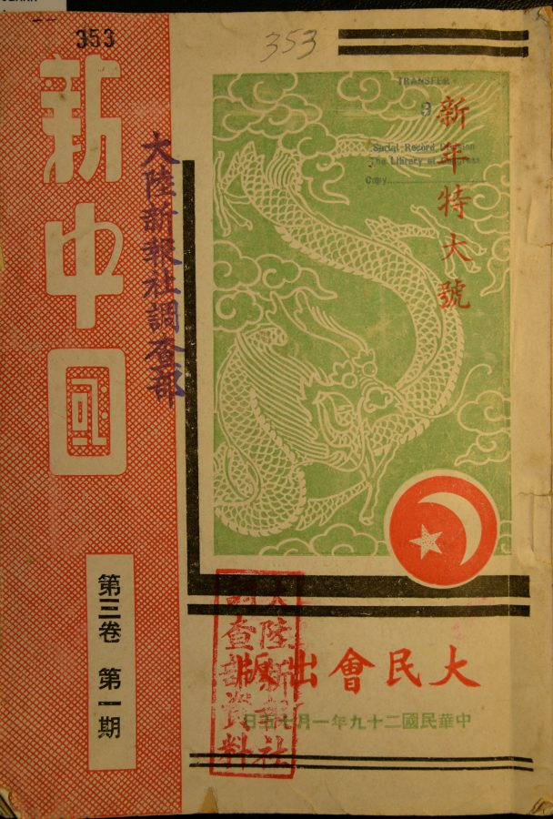 Cover image of propaganda magazine, showing a woodcut image of dragon in clouds, and the logo of the Daminhui.