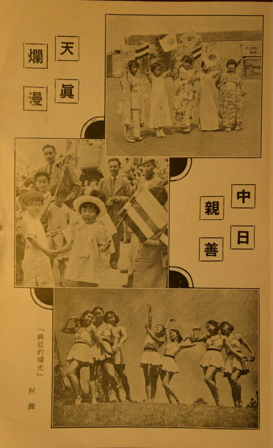 A series of three staged photographs showing Chinese and Japanese children and young women fraternizing with one another in early 1940.