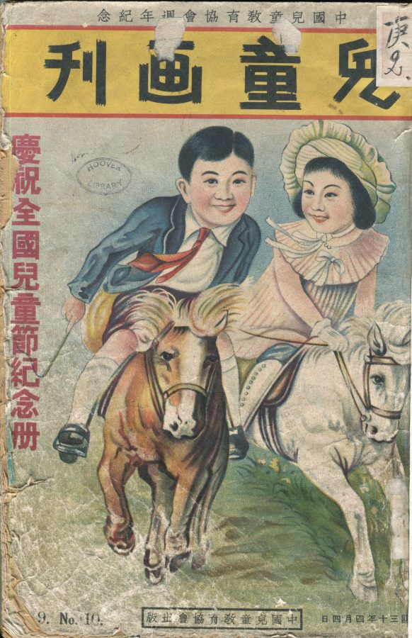 Cover image of Ertong huakan (Children's Pictorial) published in the spring of 1941.