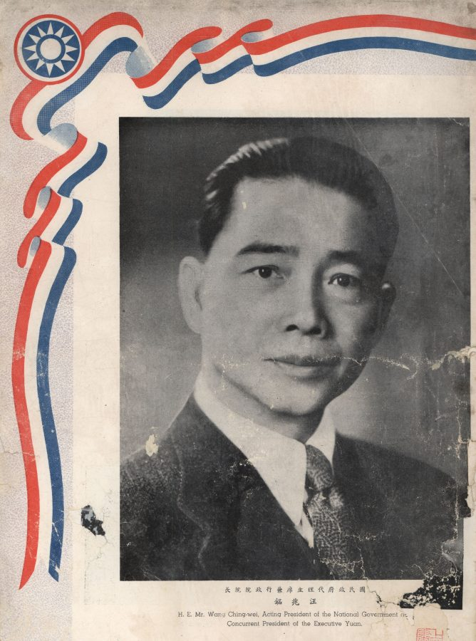 Cover image of a bilingual (Chinese and English) pictorial produced by the RNG Ministry of Publicity to celebrate the return to the capital of Wang Jingwei in the spring of 1940.