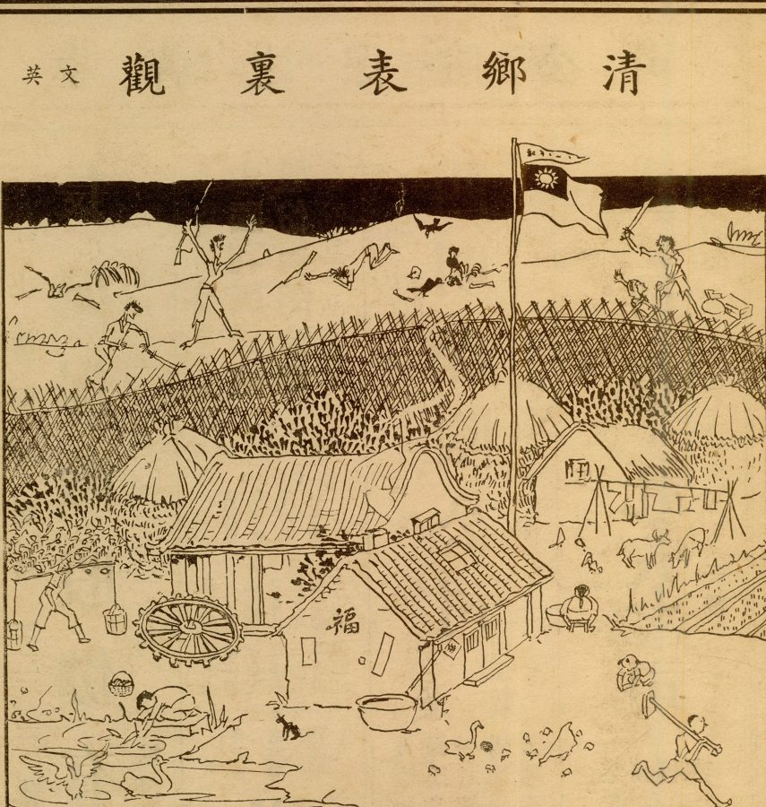 A late 1942 artistic representation of a village which has undergone Rural Pacification.