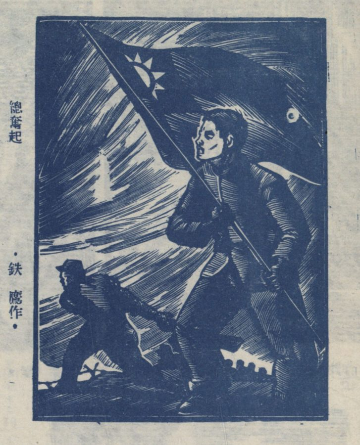 Woodcut depiction of two Chinese men rising up in anti-imperialist anger.
