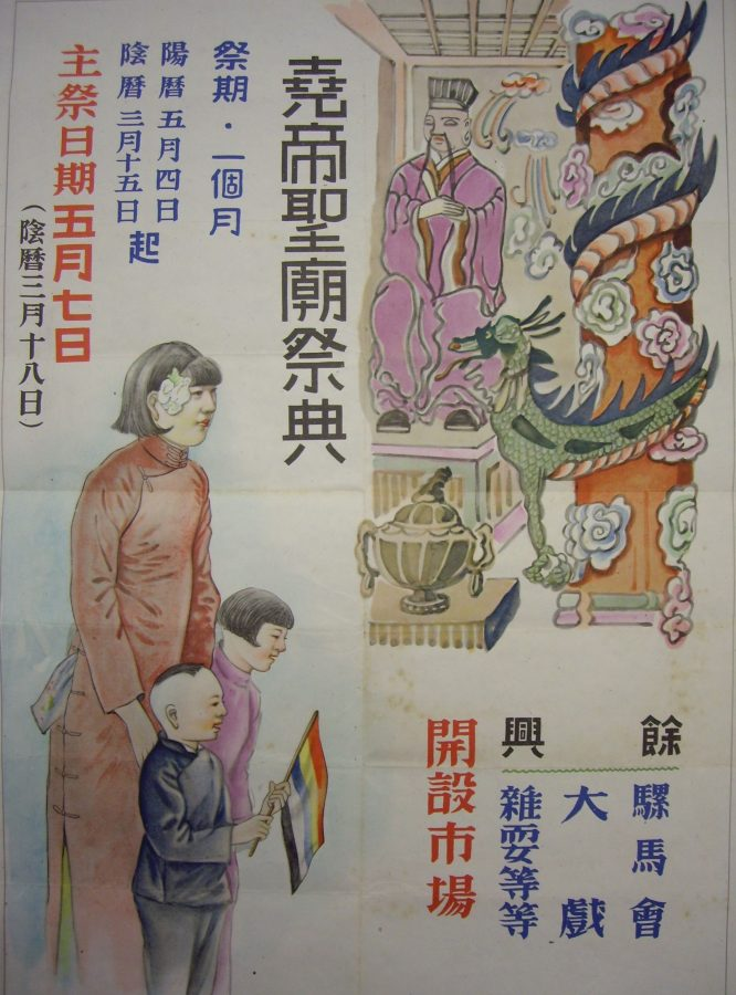 Poster encouraging worship at the Emperor Yao Temple (Yaodi shengmiao) in Linfen (Shanxi Province).