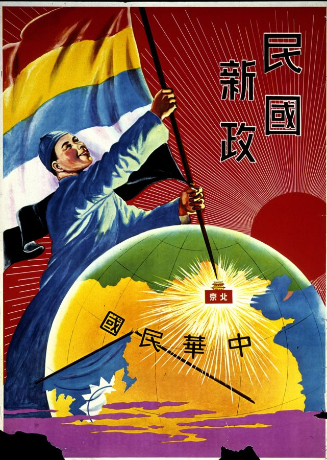 Poster extolling the founding of the Provisional Government of the Republic of China (PGROC) in Beijing in 1937