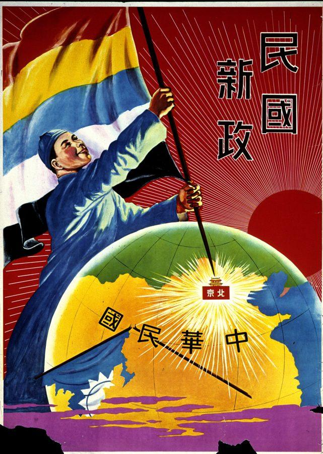 海報中讚頌1937年於北京成立的中華民國臨時政。