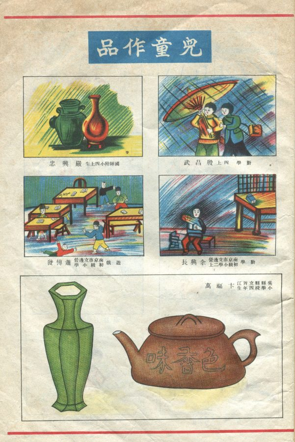 Images produced by children in occupied Nanjing in the spring of 1941.