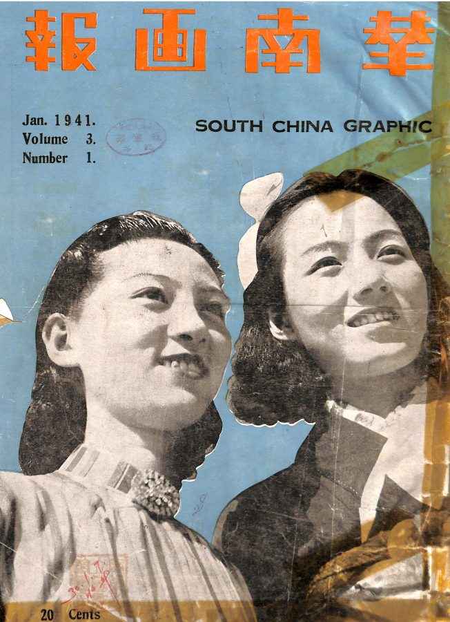 Cover of South China Graphic, a Dōmei News Agency publication.