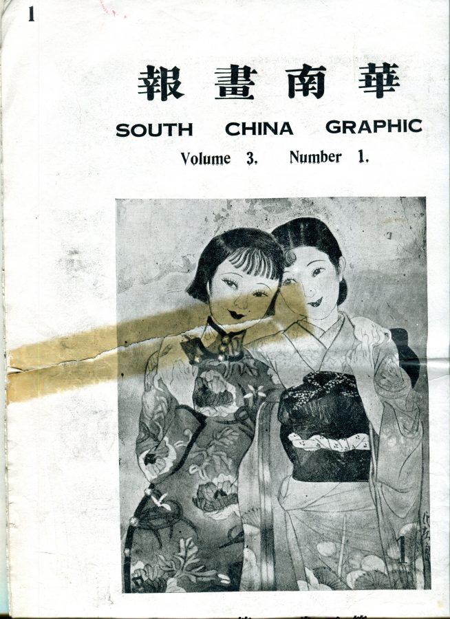 Inside cover of South China Graphic, a Dōmei News Agency publication