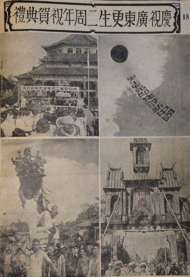 慶祝廣東失守淪陷日本周年祝賀典禮的照片。